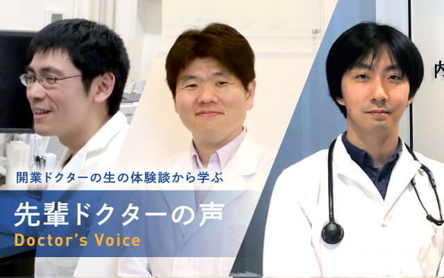 先輩ドクターの声